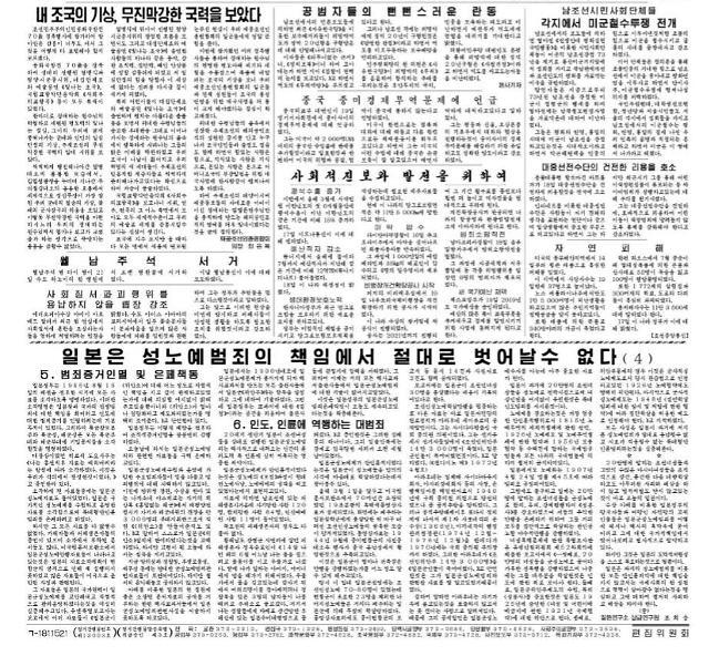 """北매체 """"日, 성노예 범죄 책임서 절대 벗어날 수 없다"""""""