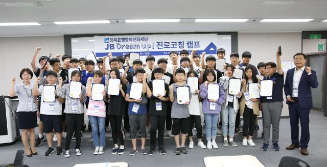 전북은행장학문화재단, JB 드림 업 진로코칭캠프 진행