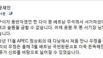 Tổng thống Hàn Quốc Moon Jae-in gửi lời chia buồn trước sự ra đi của Chủ tịch nước Trần Đại Quang