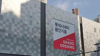 [영화가 소식] 롯데시네마 용인기흥점 개관…오픈 기념 '빵빵'한 할인 이벤트