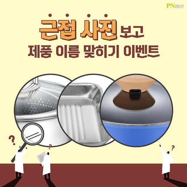 PN풍년, PN력 테스트 SNS 이벤트