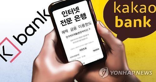 인터넷은행 특례법 국회 통과… 카카오·KT 최대주주 도약 본격화