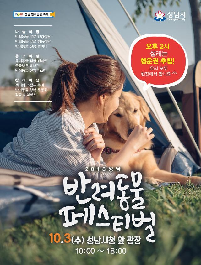 [성남시] '반려동물 페스티벌' 10월 3일 시청 광장서 개최