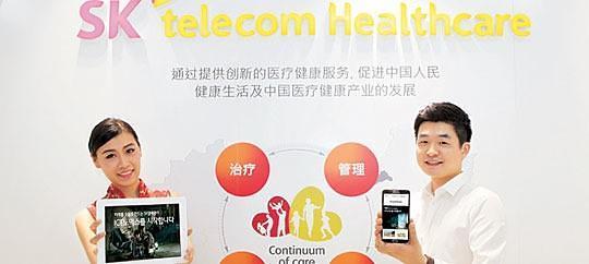 韩国SK Telecom进驻中国移动医疗市场