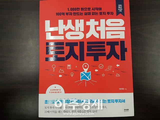 [아주책 신간]'난생 처음 토지 투자'..초보도 100배 수익 내는 법