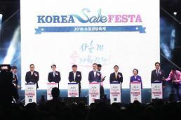 .2018韩国购物旅游体验节今日盛大开幕.