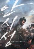 .韩国票房:《安市城》稳居榜首 《协商》第二.