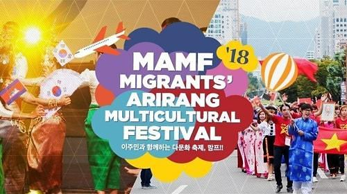 韩多元文化节MAMF本月开幕