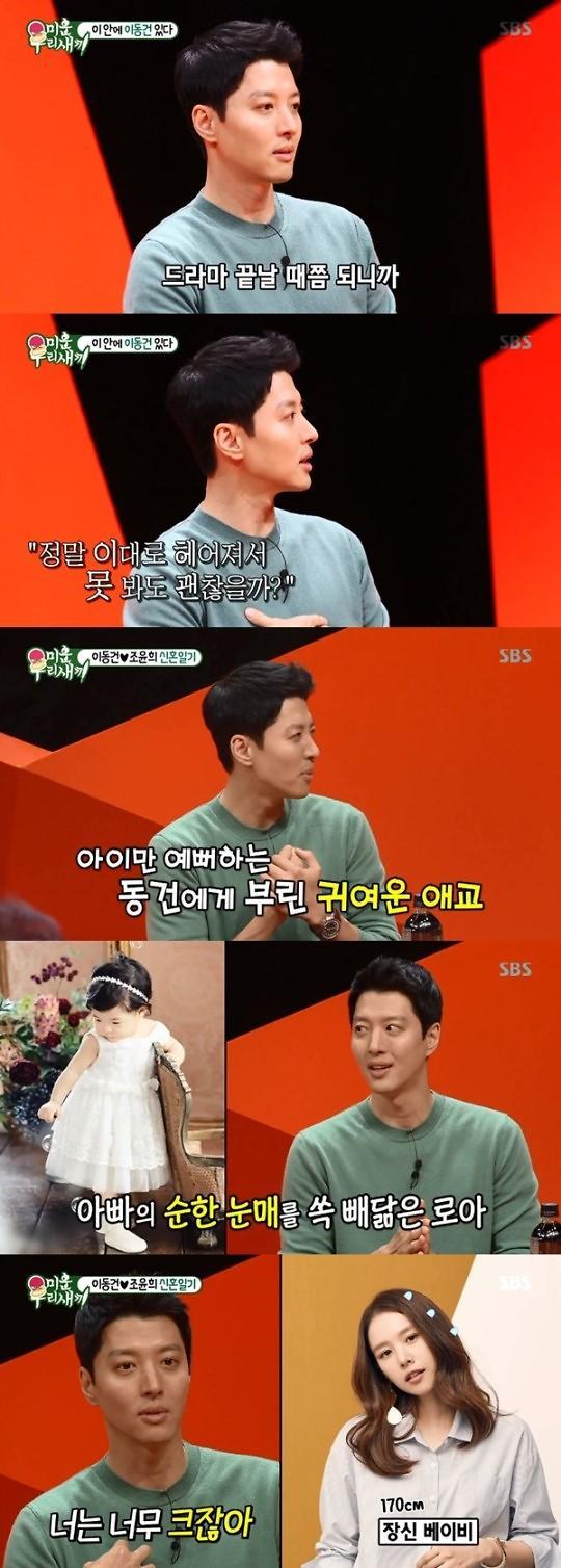 [간밤의 TV] 미우새, 이동건X조윤희 세상 달달한 사랑꾼···주말 시청률 1위 최고의 1분은 주병진