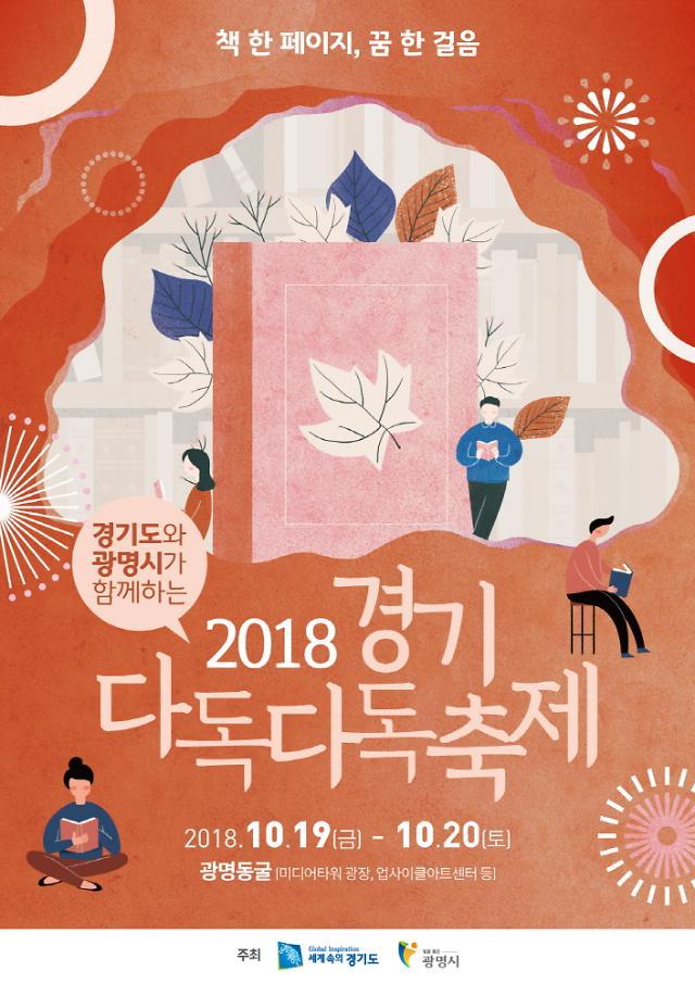 [경기도] 19~20일 광명동굴서 2018 다독다독 축제 개최