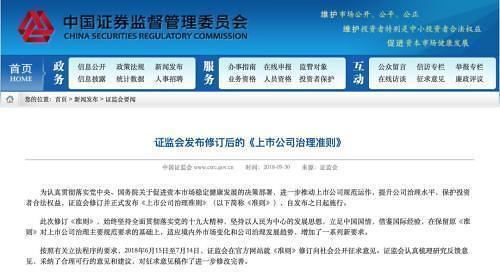"""[중국증시] """"黨 영향력, 사회적책임 강화"""" 중국 상장사 규정 손질"""