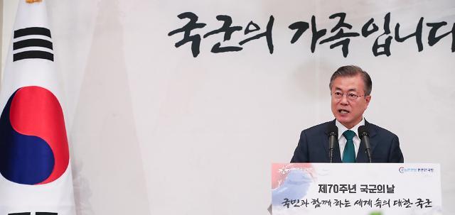 文在寅发表贺词庆祝韩国第70个国军日