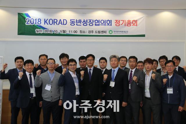 한국원자력환경공단, 협력사 주도 동반성장협의회 개최