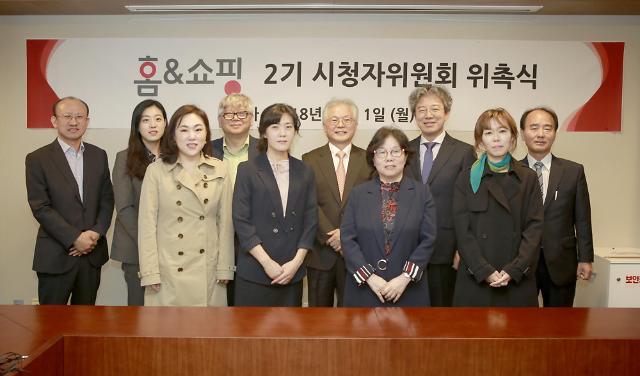 홈앤쇼핑, 2기 시청자위원회 위원 위촉