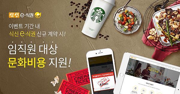 '식신 e-식권' 신규 기업, 문화 복지비까지 함께 지원