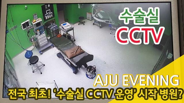 [아주이브닝] 전국 최초! '수술실 CCTV 운영' 시작한 병원?