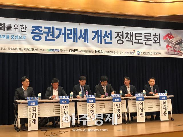 """윤후덕ㆍ김철민 의원 """"증권거래세 내리거나 없애야"""""""