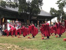 .[AJU VIDEO] 2018韩国成均馆大学秋季祭孔典礼.