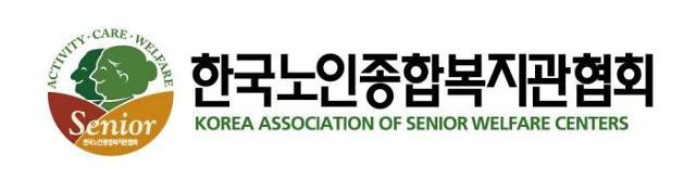 한국노인종합복지관협회, 전동스쿠터 130대 지원