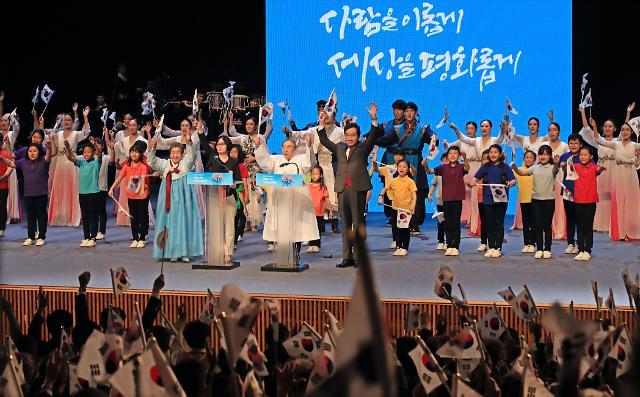 韩国开天节4350周年庆祝仪式