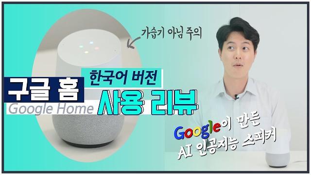 [영상/주리를틀어라] '구글홈' 한국어 버전, 직접 사용해보니? - 생생한 체험 리뷰