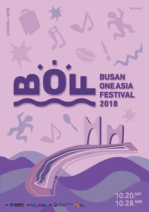 2018釜山同一个亚洲文化节下周启幕
