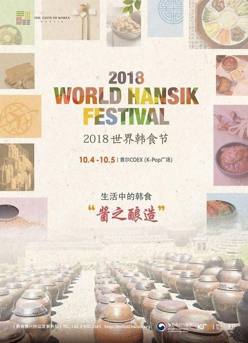2018世界韩食节开幕