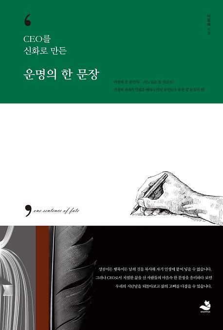 [아주책 신간] CEO를 신화로 만든  『운명의 한 문장』