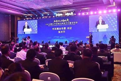 중국 지난서 '2018 옌타이시 투자 및 인재유치 상담회' 개최 [중국 옌타이를 알다(321)]