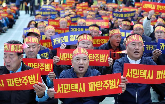 韩国出租车司机集会反对共享拼车