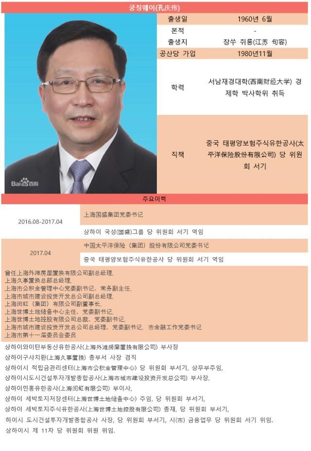 [시진핑시대 금융엘리트 120인]⑳ 차이나라이프·평안보험 이은 3대보험사― 중국태평양보험