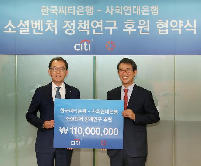 한국씨티은행, 국내 소셜벤처 성장을 위한 지원 나서