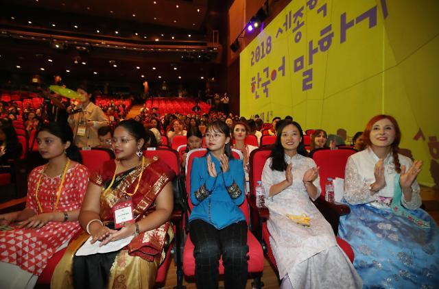 世宗学堂举行韩文演讲大赛 迎接第572个韩文日