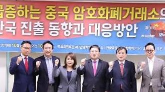 """""""中 암호화폐 거래소 국내 진출…정책 불확실성이 가장 큰 문제"""""""