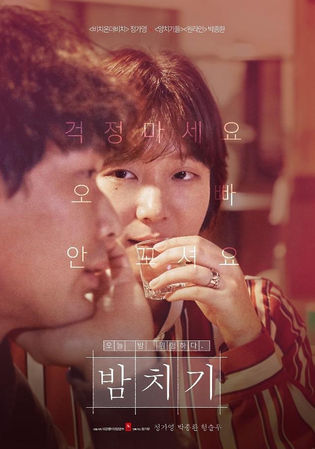 레진코믹스 첫 제작 독립영화 밤치기, 내달 개봉 확정