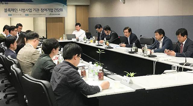 KISA, 국민체감형 블록체인 시범사업 업계 간담회 개최