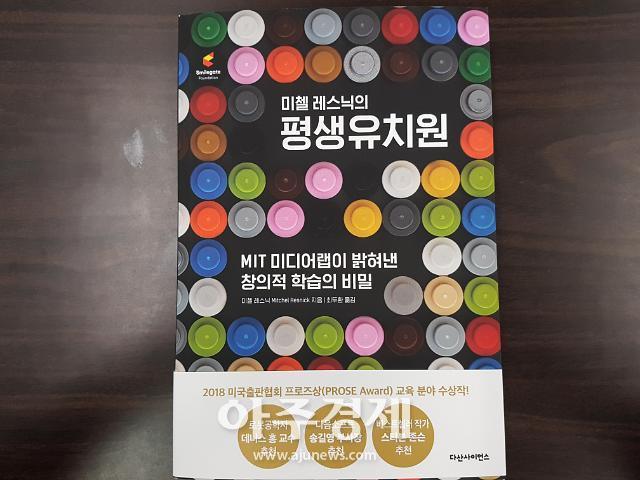 [아주책 신간]'미첼 레스닉의 평생유치원'..MIT 미디어랩이 밝혀 낸 창의적 학습의 비밀