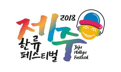'2018 제주한류페스티벌', 최종 라인업 공개-티켓 예매 시작···워너원 등 최종 라인업 확정