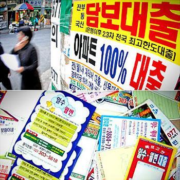 최고금리 인하 여파 … 서민들 불법 사채시장 내몰려