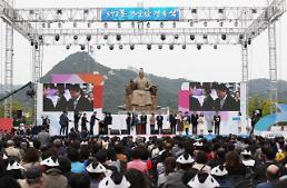 """.韩国举行仪式庆祝第527个""""韩文日""""."""