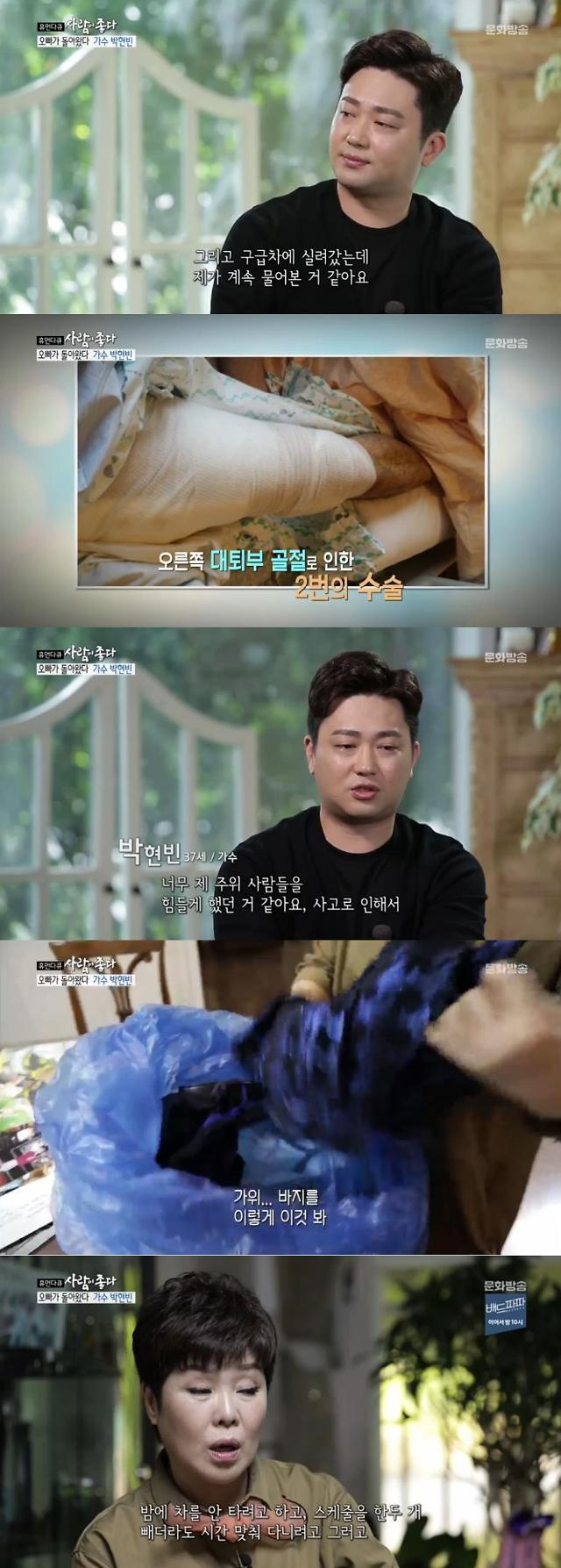 """[실시간 TV] 사람이 좋다 박현빈, 2년 전 교통사고 회상…""""다시 걷게 해달라 간절히 빌었다"""""""