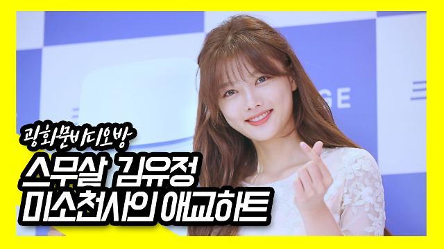 [광화문 비디오방] 스무살 김유정, 미소천사의 애교하트