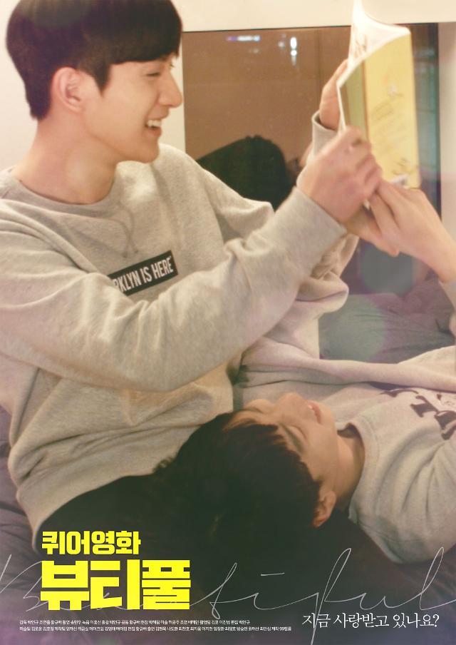 """""""X구멍이 깨끗하네""""…퀴어영화 뷰티풀, 혐오성 댓글에 몸살"""