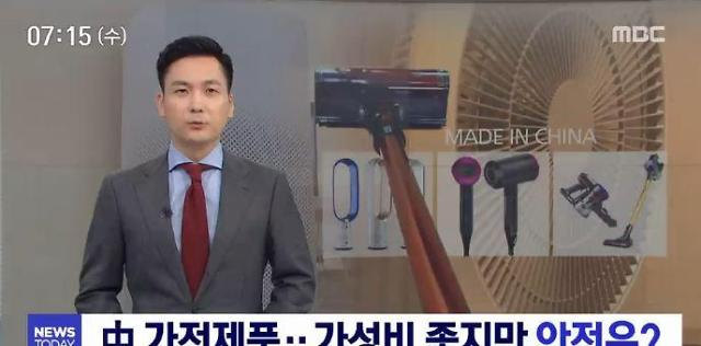 中国家电在韩热销 安全却受质疑
