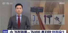 .中国家电在韩热销 安全却受质疑.