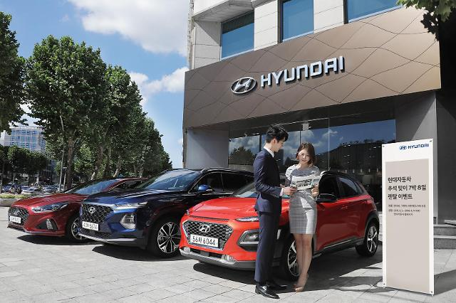 韩十大集团中现代汽车违反公平交易相关法律件数最多