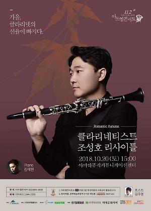 현대약품 '클라리네티스트 조성호 리사이틀' 개최