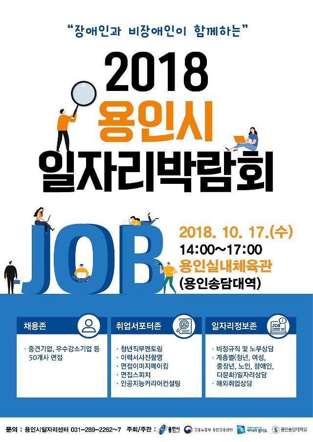 [용인시] 17일 일자리 박람회 개최...50개 업체 참여