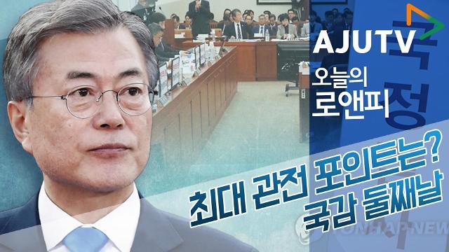 [오늘의로앤피] 본격 송곳 국감 시작…둘째날 주요 이슈는?