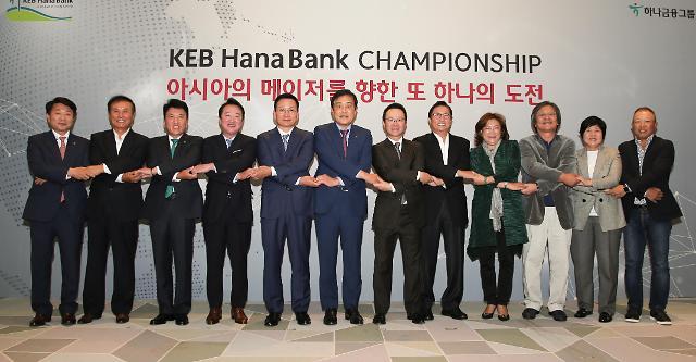 하나금융, 亞 키운다…'코리아오픈' 이어 '아시안 LPGA 시리즈' 출범